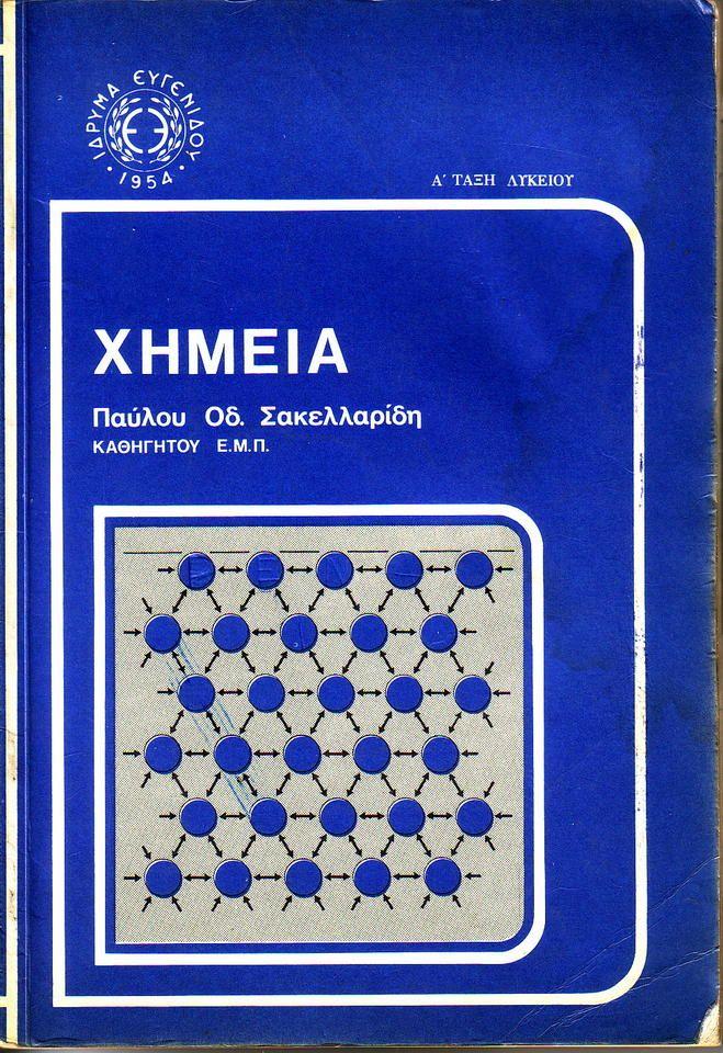 Chemistry school book