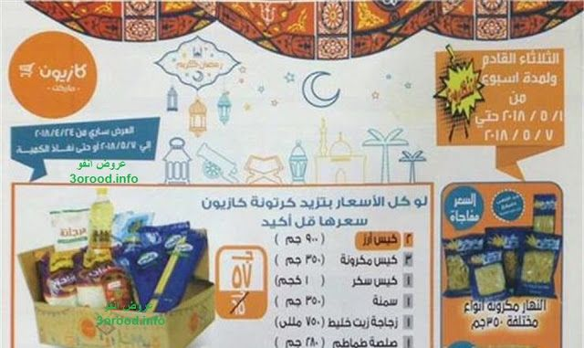 عروض كازيون رمضان من 24 ابريل حتى 7 مايو 2018 Peanuts Comics