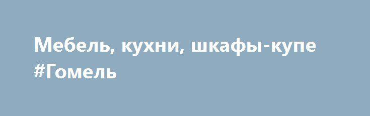 Мебель, кухни, шкафы-купе #Гомель http://www.pogruzimvse.ru/doska74/?adv_id=568 Формат М - мебель под заказ в Гомеле. Продаётся по выгодной цене кухни, шкафы-купе, скинали, прихожие и детские. Салон мебели: ул. Хатаевича 9, 2 этаж.   Изготовление мебели под заказ в Гомеле. Кухни (угловые и прямые), шкафы-купе (угловые и прямые) ДСП, зеракло, лакобель, с пескоструем и др. Спальни, прихожие и детские. Производство: ул. Добролюбова 1  Рассрочка на всю продукцию 0%. Гарантия качества…
