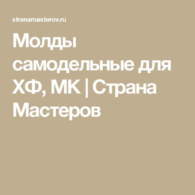 Молды самодельные для ХФ, МК | Страна Мастеров
