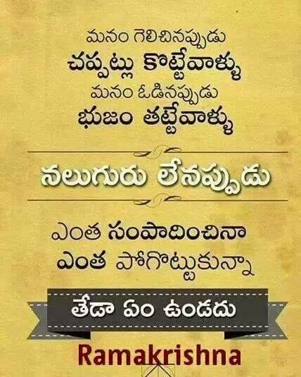 110 best images about Telugu quotes on Pinterest   Words ...