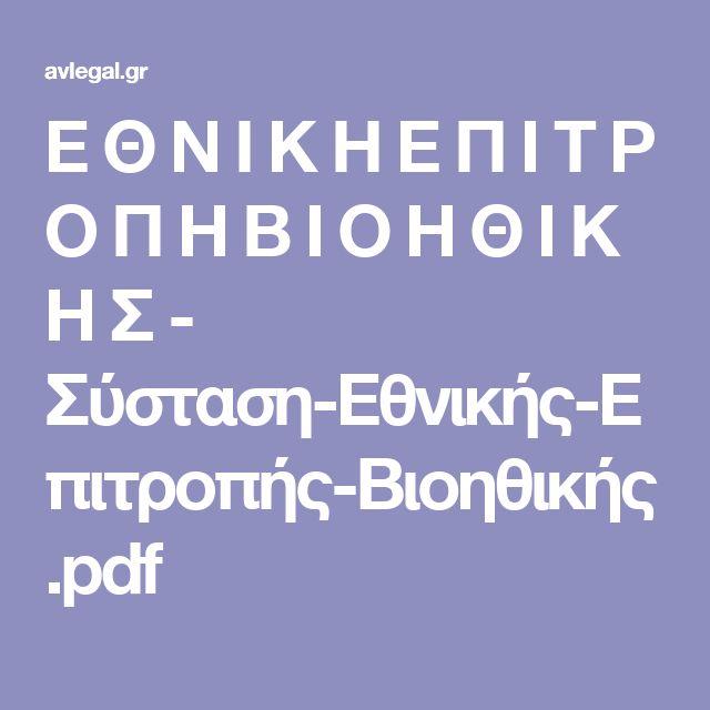 Ε Θ Ν Ι Κ Η   Ε Π Ι Τ Ρ Ο Π Η   Β Ι Ο Η Θ Ι Κ Η Σ - Σύσταση-Εθνικής-Επιτροπής-Βιοηθικής.pdf