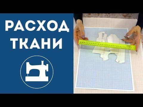 Как лучше всего определить расход ткани? - YouTube