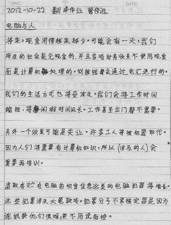 Image Result For What Does Good Chinese Handwriting Look