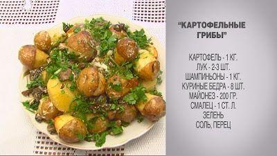 Вкусные домашние рецепты: Картофельные грибочки / Картофельные грибочки в ду...