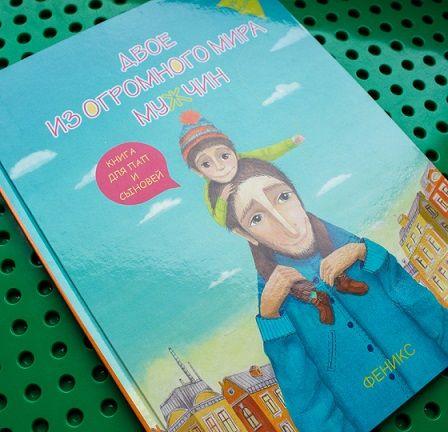 Двое из огромного мира мужчин - Детские книги - Babyblog.ru