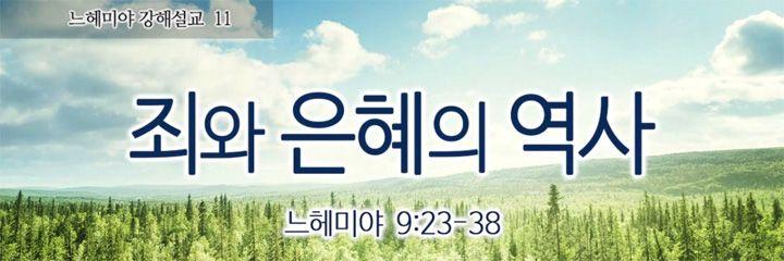 2016-07-03 주일설교 – 죄와 은혜의 역사
