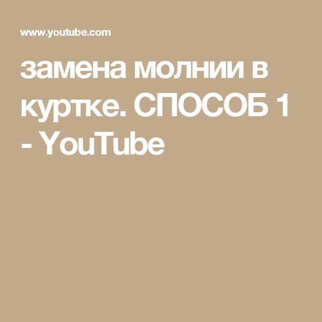 замена молнии в куртке. СПОСОБ 1 - YouTube