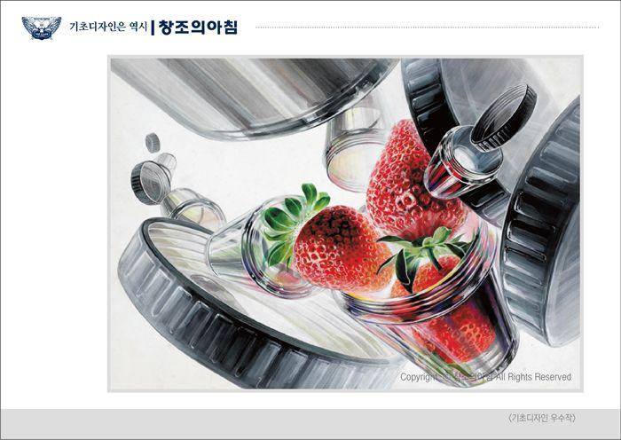 물감통 딸기 구도
