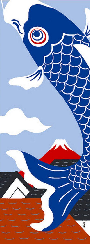 Japanese Tenugui Fabric, Carp Streamer & Mt Fuji, Boys' Festival, Children's Day, Hand Dyed Fabric, Wall Hanging Tapestry, Wall Decor, JapanLovelyCrafts