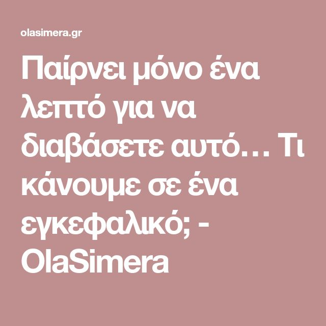 Παίρνει μόνο ένα λεπτό για να διαβάσετε αυτό… Tι κάνουμε σε ένα εγκεφαλικό; - OlaSimera