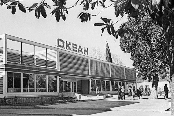 Магазин «Океан» в Сочи, 1979 год