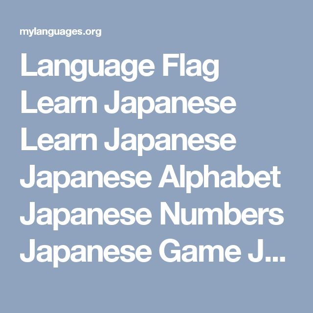 Language Flag  Learn Japanese      Learn Japanese     Japanese Alphabet     Japanese Numbers     Japanese Game     Japanese Vocabulary     Japanese Phrases     Japanese Translation     Japanese Dictionary     Japanese Audio     Japanese Radio     Colors in Japanese     Numbers in Japanese     Body in Japanese     Time in Japanese     Days in Japanese     Food in Japanese     Animals in Japanese     Places in Japanese     Objects in Japanese     Clothes in Japanese     Nature in Japanese…