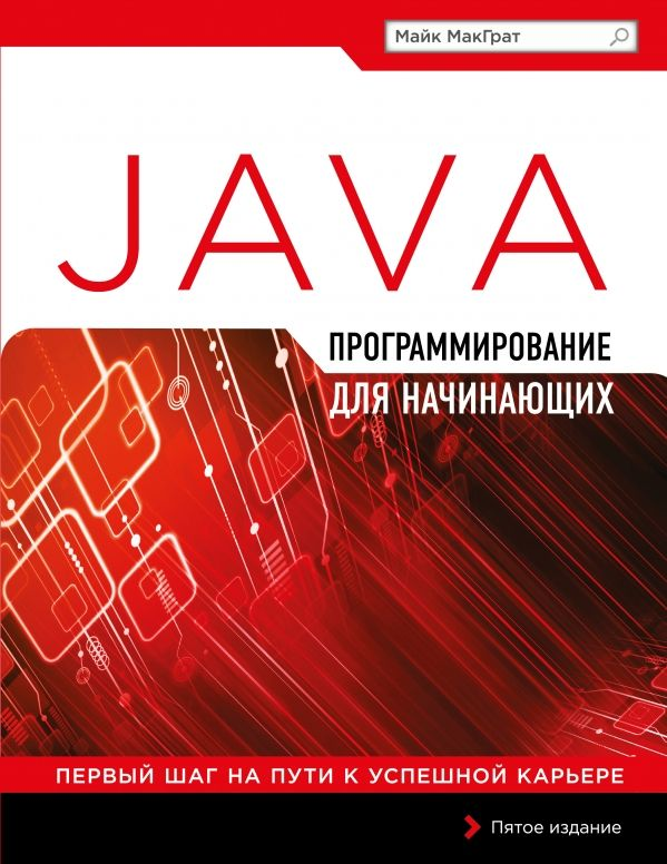 Книга Программирование на Java для начинающих является исчерпывающим руководством для того, чтобы научиться программировать на языке Java. В этой книге с помощью примеров программ и иллюстраций,