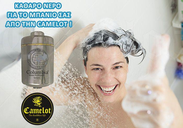 Φίλτρα νερού για μπάνιο Columbia της Camelot. Ένα από τα καλύτερα Αμερικάνικα Συστήματα Καθαρισμού του Νερού για ντους και μπάνιο αποτελούμενο από 6 στάδια.