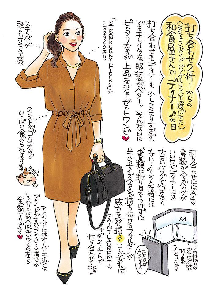 打ち合わせ + ディナーの日。シティリビングwebは、オフィスで働く女性のための情報紙「シティリビング」の公式サイトです。東京で働く女性向けのコンテンツを多数ご紹介しています。
