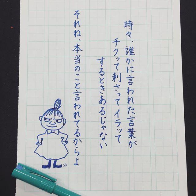 リトルミィの言葉。 ガツンときました。 そして、リトルミィがとっても意地悪そうになりました。。 #連投ごめんなさい #ムーミン #リトルミィ #不敵な笑み #チッて言ってそう #素敵な言葉 #硬筆 #硬筆書写 #手書き #手書きツイート #手書きツイートしてる人と繋がりたい #calligraphy #japanesecalligraphy