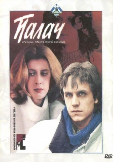 Палач (Palach) 1990