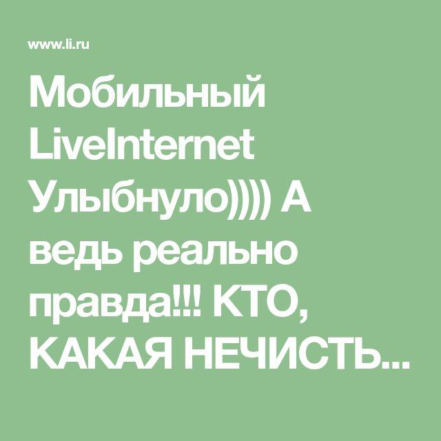Мобильный LiveInternet Улыбнуло)))) А ведь реально правда!!! КТО, КАКАЯ НЕЧИСТЬ ПО ЗНАКУ ЗОДИАКА? | Елюш - Дневник Елюш |