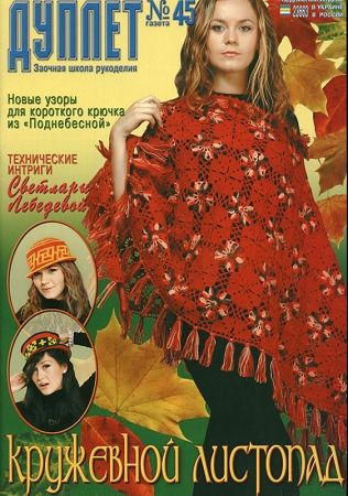 Duplet 45 Russian crochet patterns magazine