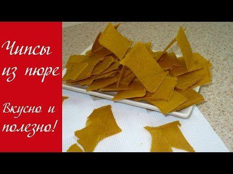 Банановые чипсы, могут успешно заменять сладости. Они долго не портятся, их…
