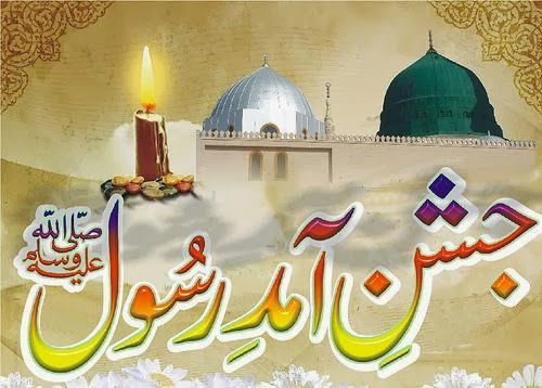 Urdu Books : Facebook Covers for 12 Rabi ul Awwal 2014