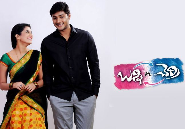 Bunny and Cherry Telugu Movie Review | Bunny and Cherry Movie Review | Bunny n Cherry Movie Rating | Bunny and Cherry Review | Bunny n Cherry Rating | Live Updates | Bunny and Cherry Story, Cast