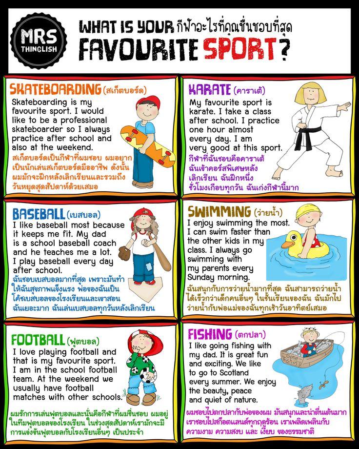 What Is Your Favourite Sport ก ฬาอะไรท ค ณช นชอบท ส ด เร ยนภาษาอ งกฤษ ภาษา อ งกฤษ