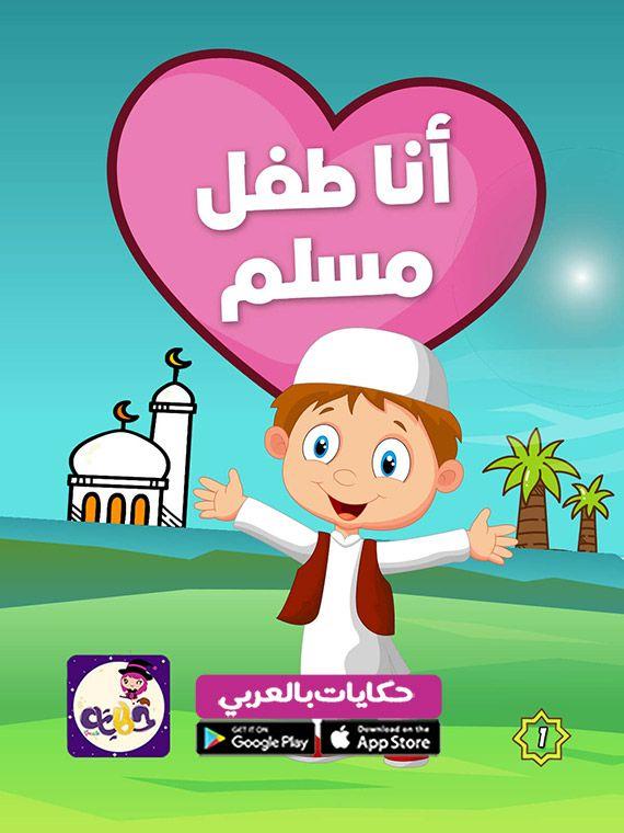 قصة مصورة عن اركان الاسلام للاطفال قصة الإسلام ديني تطيبق حكايات بالعربي Islamic Kids Activities Kids Story Books Islam For Kids