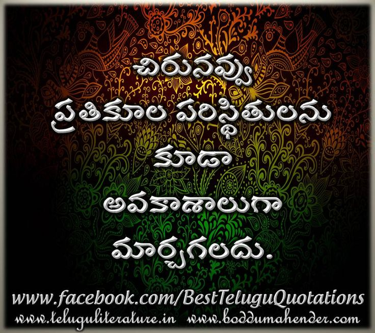 Love Failure Quotes In Telugu Wallpapers: 25+ Best Friendship Quotes In Telugu On Pinterest