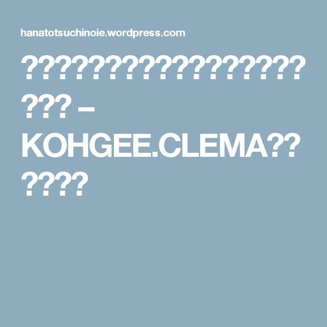 クレマチスの土 培養土 ブレンド 作り方 – KOHGEE.CLEMA 小さなお庭