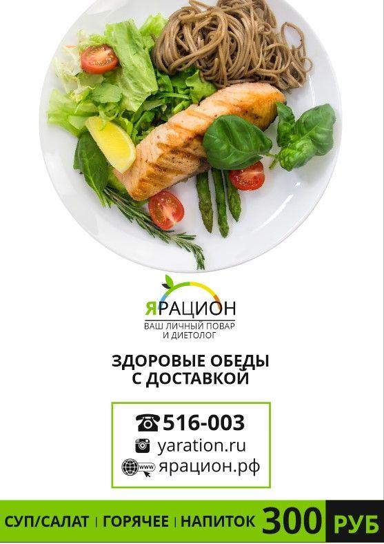 Комплексные полезные обеды в Хабаровске Стоимость - 300 руб +7(4212)516-003