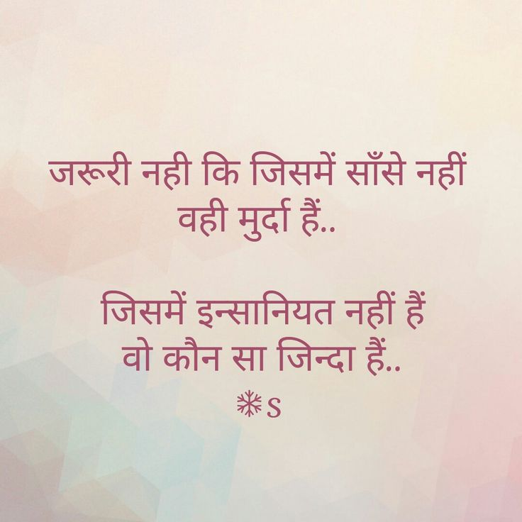 937 Best Images About Punjabi /Hindi Quotes On Pinterest