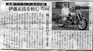 丸正自動車元社長 伊藤正氏の追悼