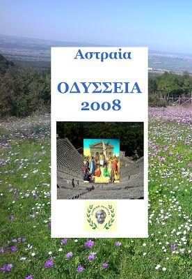 Οι Σημειώσεις της Αστραίας: ΟΔΥΣΣΕΙΑ 2008