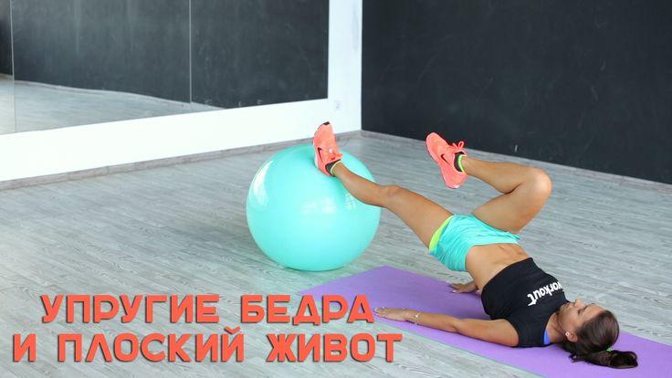 Упругие бедра и плоский живот. Упражнения с фитболом [Workout | Будь в ф...