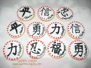 Kanji Character Cookies by Cristin's Cookies