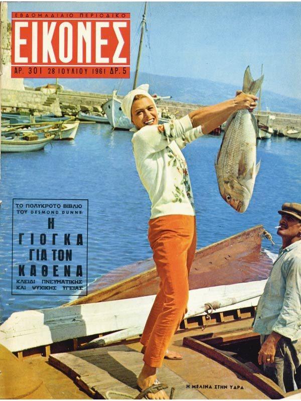"""""""Πιάσε με αν μπορείς""""! Καλοκαίρι με τη Μελίνα Μερκούρη (1961).  Melina Merkouri 1961"""