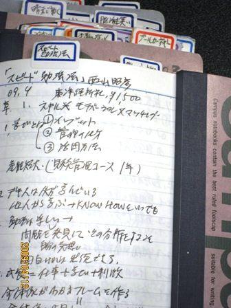 """読書ノートは記憶の定着やアイデアをだすヒントに有効 - ようこそ☆hasenet343☆へ """"体験型研修のおすすめ"""" キャリア40年の教育訓練スペシャリストネットワークです。"""