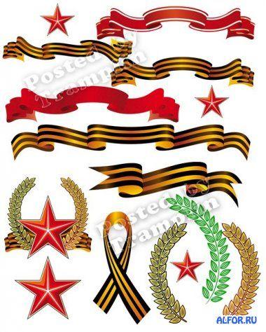 Клипарт День Защитника отечества – Ленты, звезды