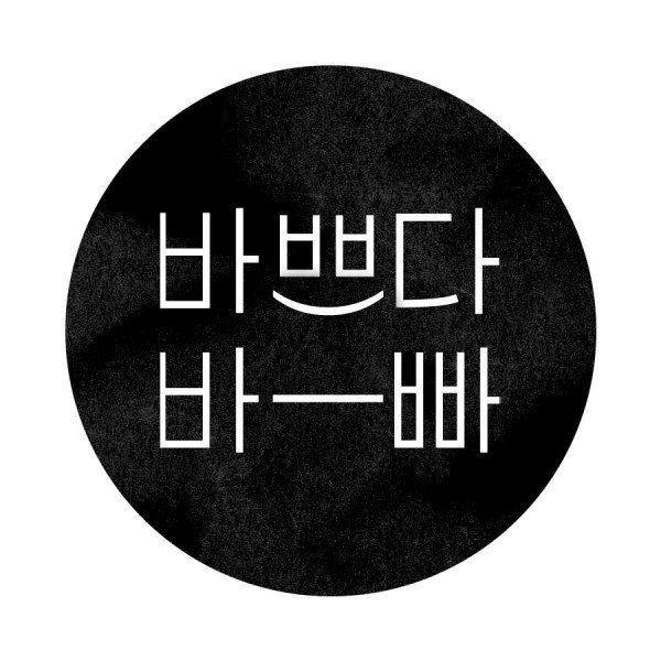 Korean Typography Word Play - by Lee Da Ha (이다하)