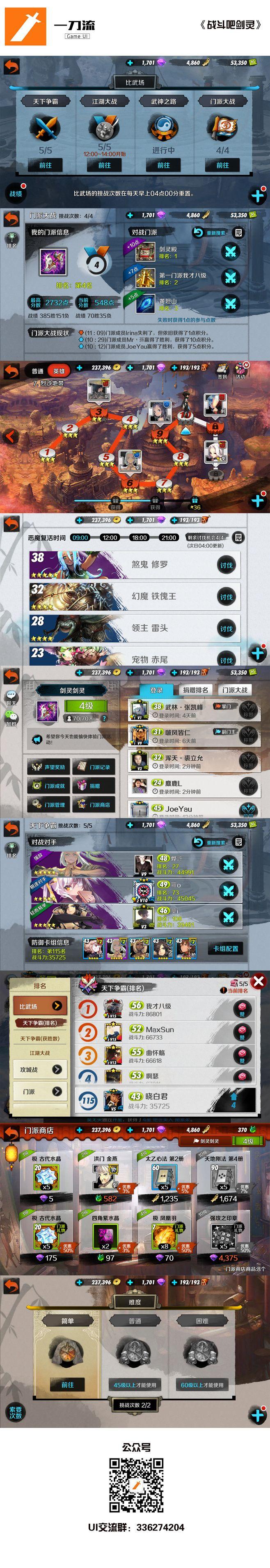 战斗吧剑灵 游戏UI