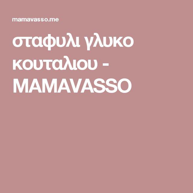 σταφυλι γλυκο κουταλιου - MAMAVASSO