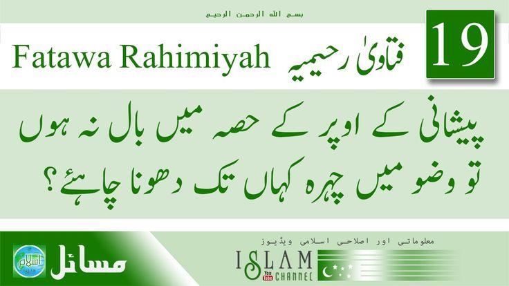 Fatawa Rahimiyah : Sar Pe Baal N Ho To Wazoo Mein Chehra Kahan Tak Dhona...