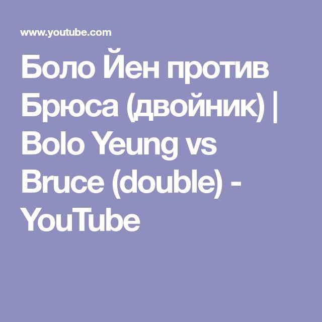 Боло Йен против Брюса (двойник) | Bolo Yeung vs Bruce (double) - YouTube