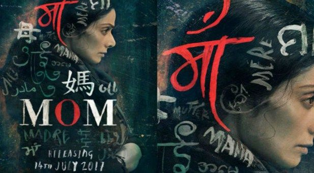 Sridevi Mom Movie will release four languages Telugu, Tamil, Malayalam, Hindi this is her 300th film.Sridevi Mom movie review,Nawazuddin Siddiqui, Directed by Ravi Udayawar and produced by Boney kapoor,Akshaye Khanna, http://thelusa.com/telugu/slider-news/sridevi-mom-movie-sensores-review/