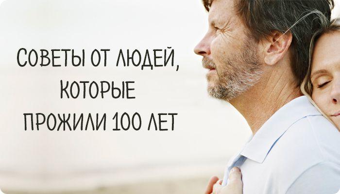 Почти все долгожители дают главный совет - жить в счастье, радости и в любви. Представляем вам 100 советов от тех, кто прожил 100 лет.