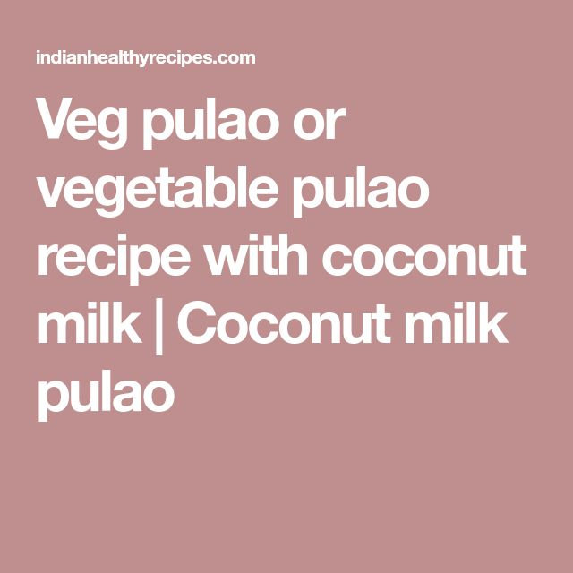 Veg pulao or vegetable pulao recipe with coconut milk | Coconut milk pulao