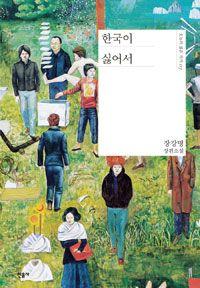 한국이 싫어서 l 장강명 (지은이) | 민음사 | 2015-05-08 | 읽은 날 : 2015년 8월 8일
