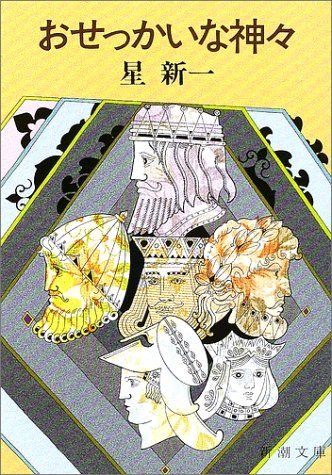 Osekkai na Kamigami by Shinichi Hoshi / 星 新一 『おせっかいな神々』
